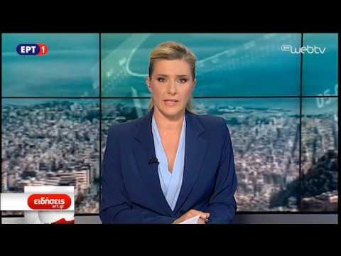 Σύντομο δελτίο ειδήσεων 10:00 στην ΕΡΤ1