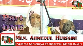 Maulana Ahmedul Hussaini Sb TAQREER Part 01EK ROZA AZEEM-O-SHAAN JALSA, SITAMARHIHeld on 27/04/2017At MADARSA KAREEMIYA BASHAARAT UL ULOOM, BOKHRAOrganized By: Janaab QARI MUZAMMIL HAYAT Saahab - Nazim: Madarsa Kareemiya Bashaarat-ul-Uloom, BokhraNaazim E Mushaira: Janaab MUJAHID HASNAIN HABIBI Saahab (8292429838 / 8873634409)Sadar E Madarsa: Janaab HAJI ABDUL HAFIZ Saahab (Madarsa Kareemiya Bashaarat-ul-Uloom, Bokhra)Secretary Of Madarsa: Janaab IFTEKHAR AHMAD SABRI SaahabCo-Ordinator: Hafiz SHAFAULLAH SaahabVideo Recorded And Uploaded By MUSHAIRA MEDIA (9321555552)Thanks For Watching this Video on MUSHAIRA MEDIA; To view other such Latest And Superhit Videos of MUSHAIRA, Naat, Ghazal, Geet, Hamd, All India Mushaira, Mushaira E Shairaat, Aalami Mushaira, International Mushaira, Mazahiya Mushaira, etc. Please SUBSCRIBE to our channel and you will get latest update alert of all the new s. Our channel MUSHAIRA MEDIA has a huge collection of Mushaira Videos of many Legendary and Newcomer Shayars / Shayraas like Rahat Indori, Munawwar Rana, Manzar Bhopali, Majid Deobandi, Lata Haya, Imran Pratapgarhi, Shabina Adeeb, Waseem Barelvi, Sufiyan Pratapgarhi, Akhtar Azmi, Gule Saba, Rukhsar Balrampuri, Saba Balrampuri, Tahir Faraz, Altaf Ziya, Dil Khairabadi, Rana Tabassum, Azm Shakri, Asad Bastavi, Jameel Sahir, Suhail Azad, Shahzada Kaleem, And other such famous Shayars.Follow Us On FACEBOOK : https://www.facebook.com/MushairaMediaTWITTER : https://twitter.com/mushairamediaBLOG: http://mushairamedia.blogspot.in/www.mushairamedia.comAutumn Day by Kevin MacLeod is licensed under a Creative Commons Attribution license (https://creativecommons.org/licenses/by/4.0/)Source: http://incompetech.com/music/royalty-free/index.html?isrc=USUAN1100765Artist: http://incompetech.com/