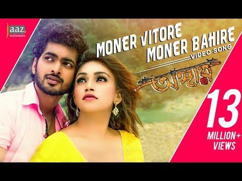 Moner Vitore Moner Bahire | Om | Jolly | Nancy | Emon Shaha | Angaar Bengali Movie 2016