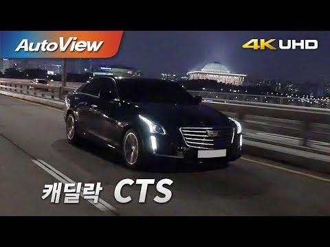 오토뷰(Autoview) 캐딜락 CTS