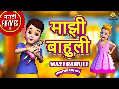 Download Lahan Mazi Bahuli Animated Video Song Best Marathi Balgeet