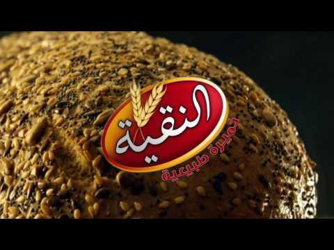 خميرة النقية - Naqia