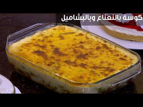 العرب اليوم - طريقة إعداد كوسة بالنعناع وبالبشاميل