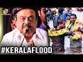Vijayakanth Contributes 1 Crore to Kerala Flood Relief | Latest Tamil News