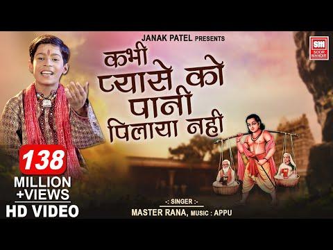 Kabhi Pyase Ko Pani Pilaya Nahi | Master Rana | Soormandir