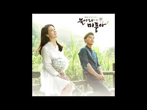 [불어라 미풍아 OST] 03 한별 - 그 말 [Disc.1]