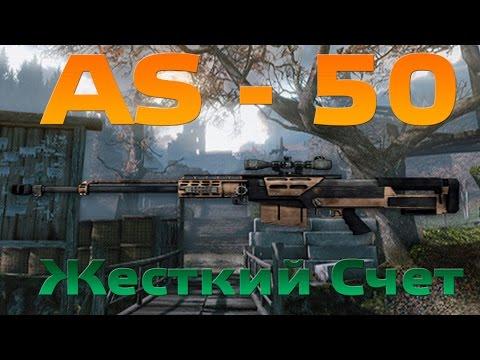 WarFace AS-50 Холмы Штурм (ЖЕСТКИЙ СЧЕТ)