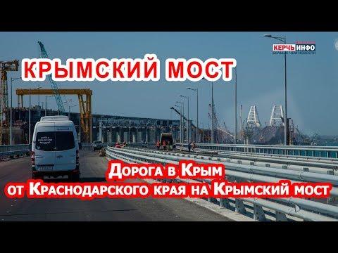 Дорога в Крым от Краснодарского края на Крымский мост - DomaVideo.Ru