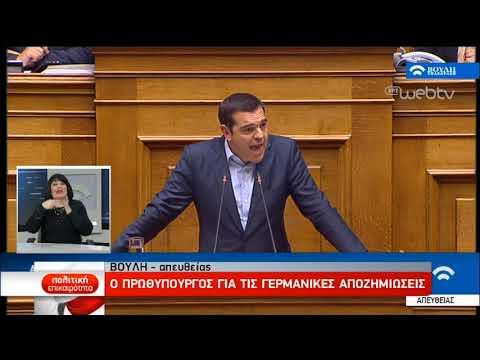 Α. Τσίπρας: Δεν πρέπει η ακροδεξιά, ο εθνικισμός και ο ρατσισμός να διχάσουν ξανά | 17/4/2019 | ΕΡΤ