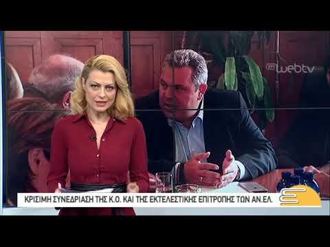 Τίτλοι Ειδήσεων ΕΡΤ3 10.00 | 09/01/2019 | ΕΡΤ