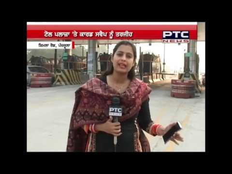 Demonetization | After Effects | Situation At Toll Plazas | Panchkula