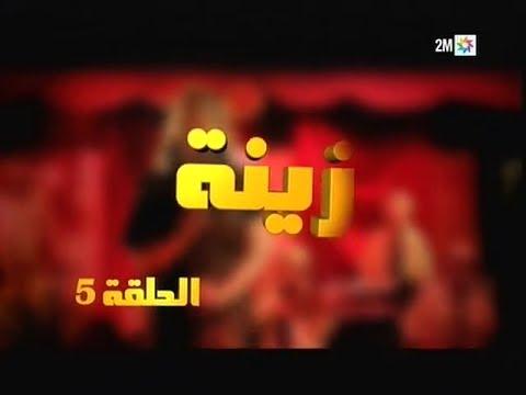 Video Zina - EP 05 : برامج رمضان - زينة, الحلقة download in MP3, 3GP, MP4, WEBM, AVI, FLV January 2017