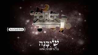 For the first time gad is collaborating with his father Beni Elbaz and son Binyamin. This song Sh'Ybaneh is an vocal a Capella...