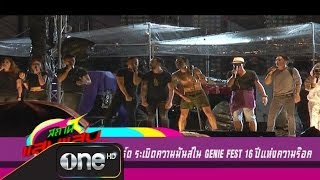 Station Sansap 14 May 2014 - Thai Talk Show
