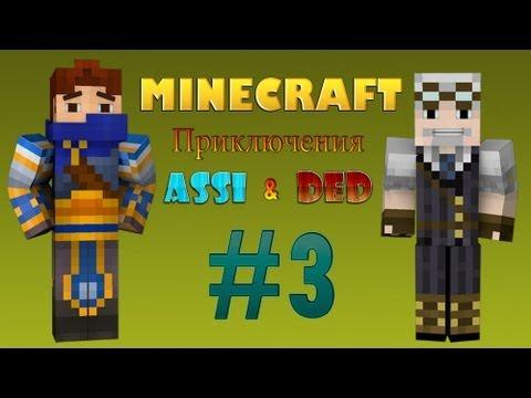 Minecraft - Приключений Асси и Деда - часть 3