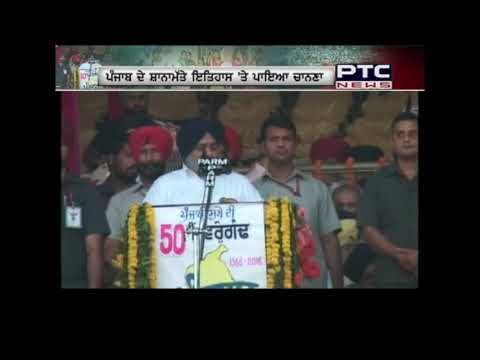 50th Anniversary   Punjab   Celebrations   Ludhiana