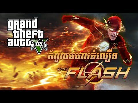 ⚡ កំពូលមហារត់លឿន GTA 5 : THe Flash Mod | GTA V Mods Gameplay