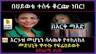 Ethiopia: በእርቅ ማእድ እርጉዝ መሆኔን ሳላዉቅ መዳኒት፡ ዋጥኩ ተስፋ ቆርጬ ነበር! የፍሬህይወት አስገራሚ ታሪክ።
