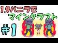 【マインクラフト】1.9バニラでマインクラフト part1【ゆっくり実況】