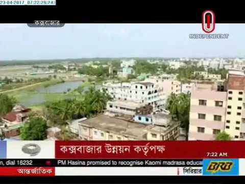 Cox's Bazar Development Authority creates outline for city development (23-04-2017)