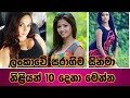 Top 10 Hotest Film Actress in Srilanka