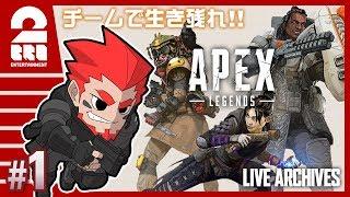 #1【FPS】弟者の「Apex Legends」【2BRO.】