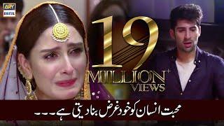 Video Mohabbat Insan Ko Khudgarz Banaa Deti Hai | #AyezaKhan MP3, 3GP, MP4, WEBM, AVI, FLV Oktober 2018