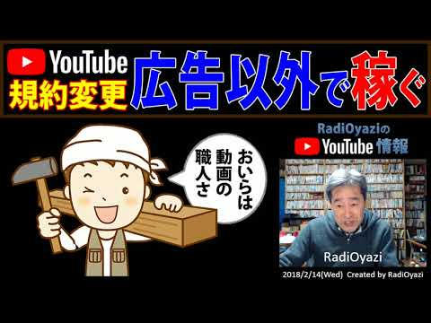 【YouTubeノウハウ】YouTubeの広告収入以外で稼ぐ …