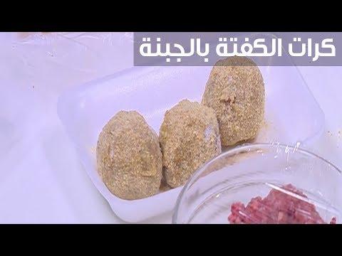 العرب اليوم - شاهد: طريقة إعداد كرات الكفتة بالجبنة