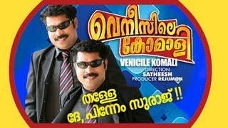 "Comedy ""Comic-cola""  Episode 6 | Venicile Komali | Malayalam Comedy"