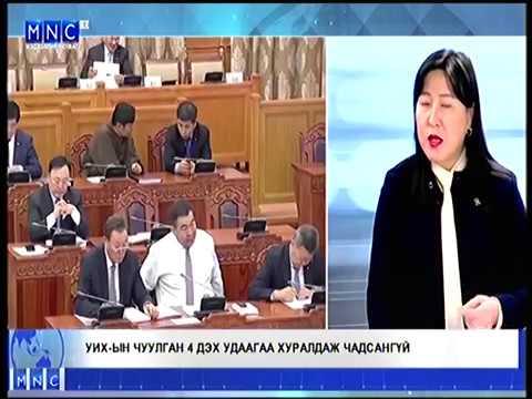 А.Ундраа: Парламентыг гацаанаас гарах шийдэл нь хуульд байгаа