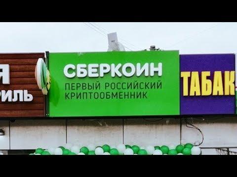 В ЦЕНТРЕ МОСКВЫ ПОЯВИЛСЯ СБЕРКОИН