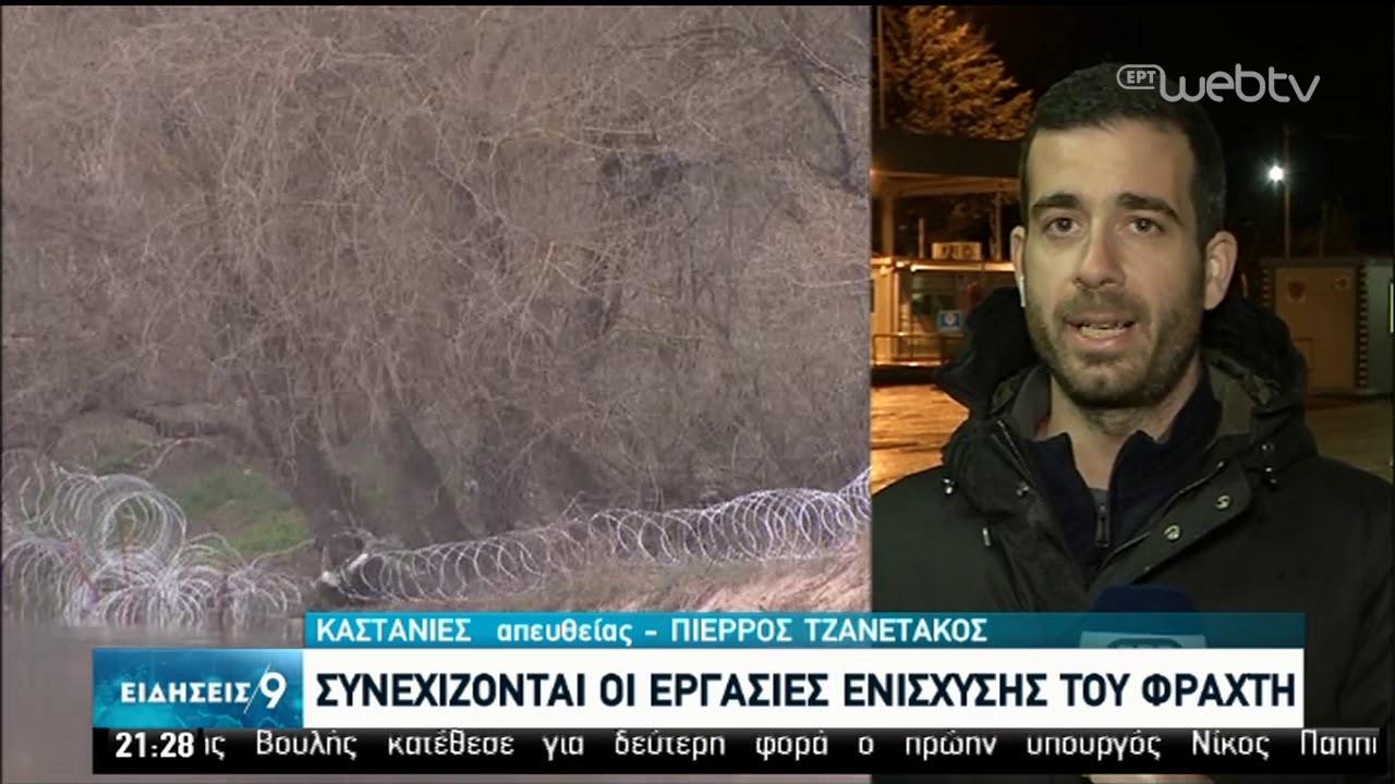 Ενισχύονται οι δυνάμεις με άνδρες της Frontex | 10/03/2020 | ΕΡΤ