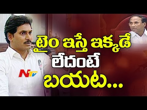 YS Jagan Blackmails Kodela Shiva Prasad over Time Adjustment