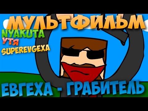 Мультфильм. Евгеха - грабитель [Minecraft] (SuperEvgexa, NyakutaGaming, MrGhostTV1)
