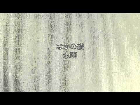 , title : 'なかの綾 氷雨'