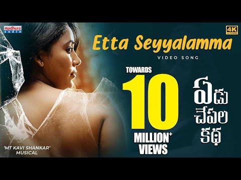 Etta Seyyalamma Video Song | Yedu Chepala Katha | Abhishek Reddy | Sam J Chaithanya | MTKaviShankar