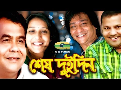 Bangla HD Natok 2018 | Shesh Dui Din | ft Partha Barua, Aupee Karim, Sohel Khan