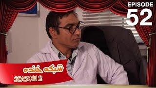 Shabake Khanda - Episode 52