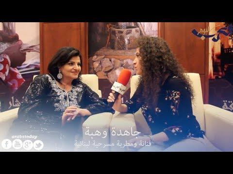 العرب اليوم - بالفيديو: جاهدة وهبة تستهويها الكلمة وتعتبر الشعراء الصوفيين العرب الأقرب لها