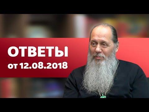 Ответы на вопросы от 12.08.2018 (прот. Владимир Головин, г. Болгар)