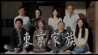 『東京家族』特報