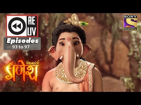 Weekly Reliv | Vighnaharta Ganesha | 1st Jan To 5th Jan 2018 | Episode 93 To 97