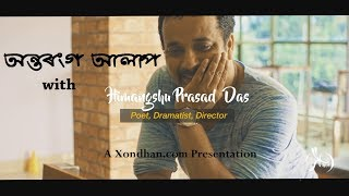 Xondhan.com Presentation অন্তৰংগ আলাপ  Episode-1: Himangshu Prasad Das (Poet, Dramatist, Director) Interviewed by: Rajashree Borgohain Shot and Edited ...