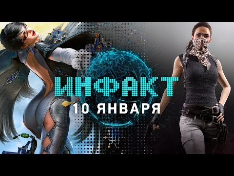 Инфакт от 10.01.2018 [игровые новости] — Bayonetta 2, PUBG, HTC Vive Pro, Assassin's Creed: Origins…