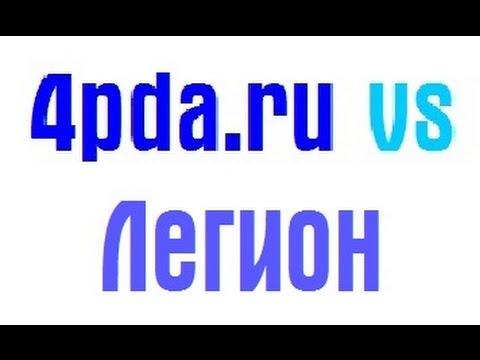 СW Легион vs. 4pda.ru (продолжение)