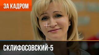 Склифосовский 5 сезон - Выпуск 9 - ЗÐ...