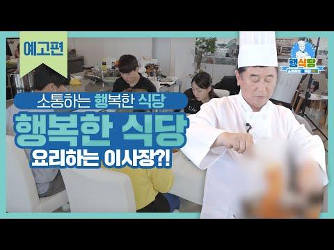 대표 홍보영상:이사장과 함께하는 소통하는 식탁, 행식당