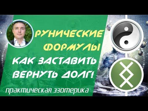 Евгений Грин - Рунические формулы: Как заставить вернуть долг!