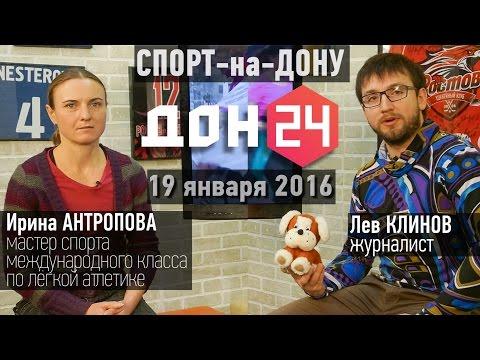 """""""Спорт-на-ДОНУ"""" с Ириной АНТРОПОВОЙ"""